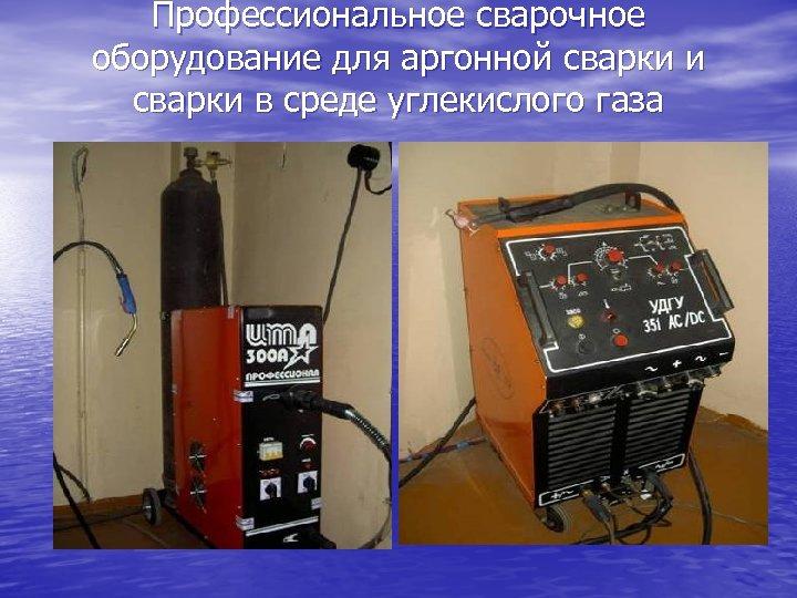 Профессиональное сварочное оборудование для аргонной сварки и сварки в среде углекислого газа