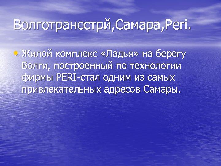 Волготрансстрй, Самара, Peri. • Жилой комплекс «Ладья» на берегу Волги, построенный по технологии фирмы