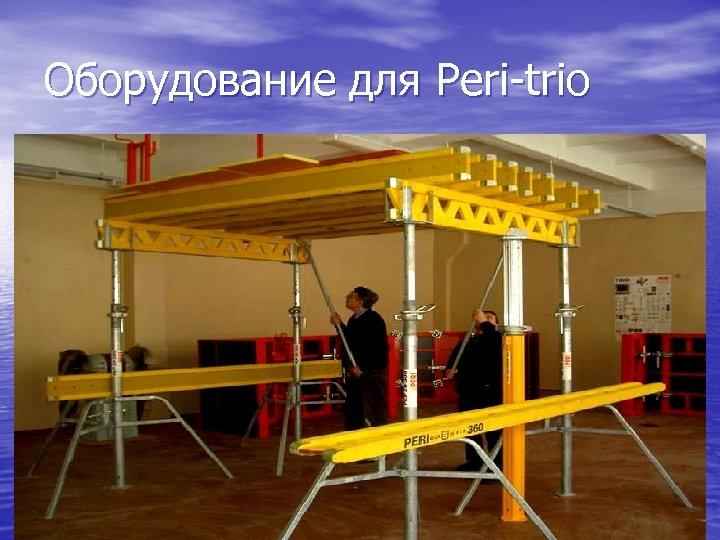 Оборудование для Peri-trio