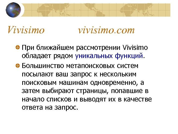 Vivisimo vivisimo. com При ближайшем рассмотрении Vivisimo обладает рядом уникальных функций. Большинство метапоисковых систем