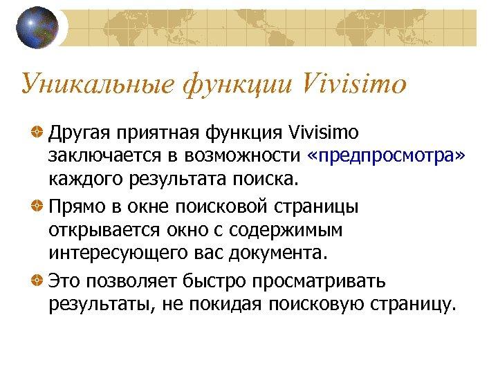 Уникальные функции Vivisimo Другая приятная функция Vivisimo заключается в возможности «предпросмотра» каждого результата поиска.