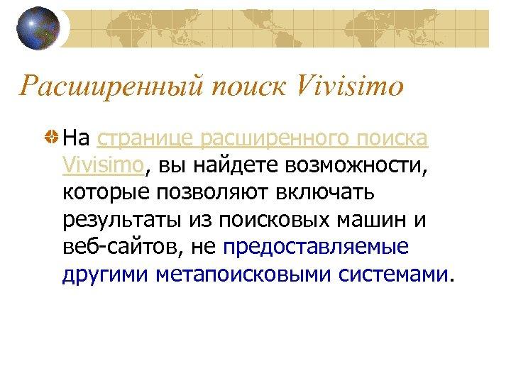 Расширенный поиск Vivisimo На странице расширенного поиска Vivisimo, вы найдете возможности, которые позволяют включать