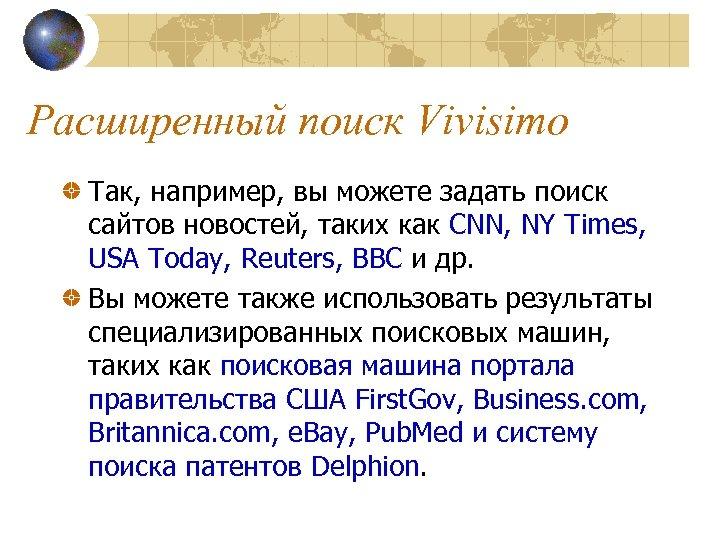 Расширенный поиск Vivisimo Так, например, вы можете задать поиск сайтов новостей, таких как CNN,