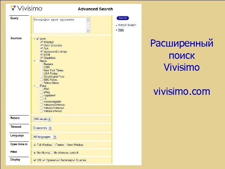 Расширенный поиск Vivisimo vivisimo. com