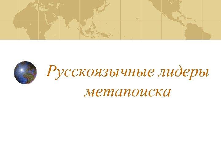 Русскоязычные лидеры метапоиска