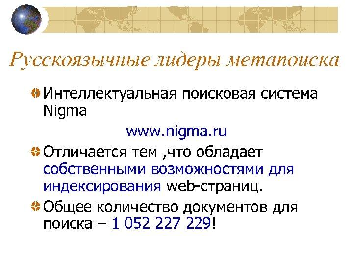 Русскоязычные лидеры метапоиска Интеллектуальная поисковая система Nigma www. nigma. ru Отличается тем , что