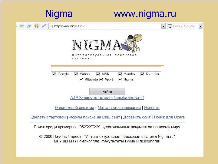 Nigma www. nigma. ru