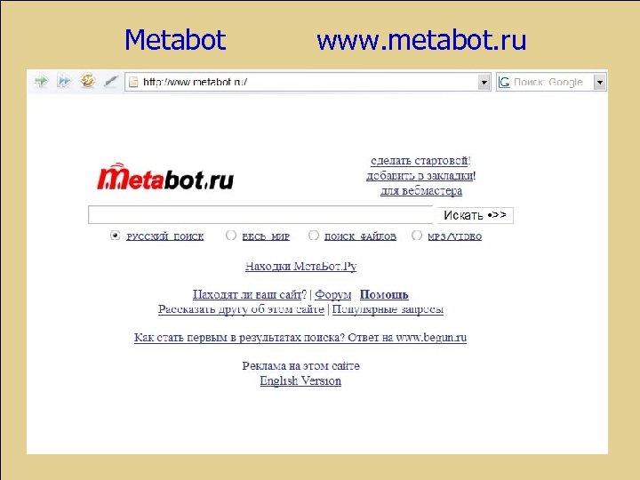 Metabot www. metabot. ru