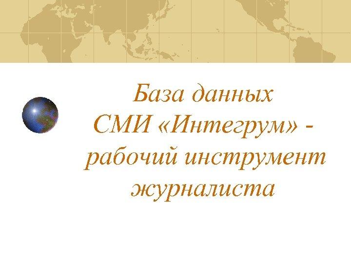 База данных СМИ «Интегрум» рабочий инструмент журналиста