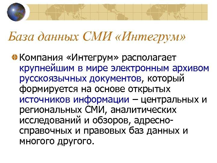 База данных СМИ «Интегрум» Компания «Интегрум» располагает крупнейшим в мире электронным архивом русскоязычных документов,