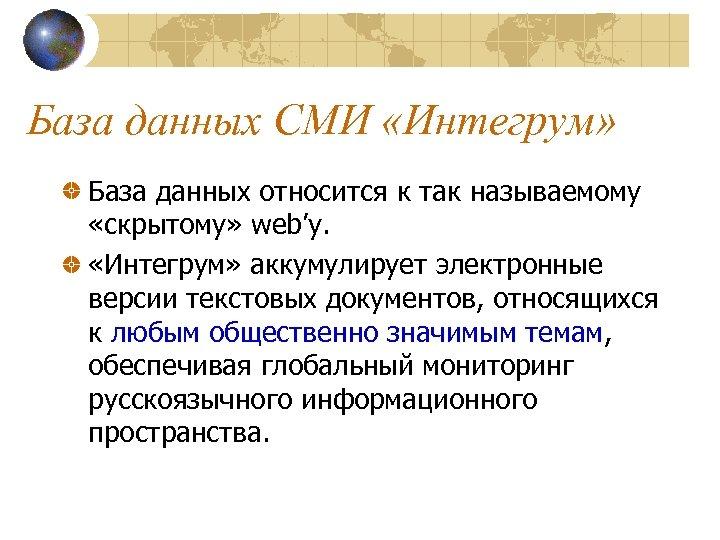 База данных СМИ «Интегрум» База данных относится к так называемому «скрытому» web'у. «Интегрум» аккумулирует