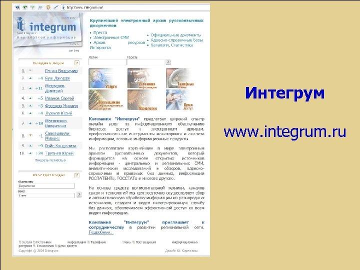 Интегрум www. integrum. ru