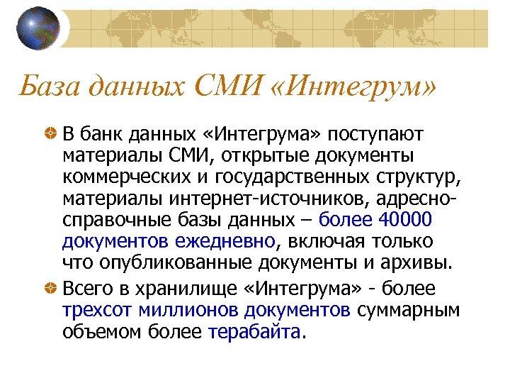 База данных СМИ «Интегрум» В банк данных «Интегрума» поступают материалы СМИ, открытые документы коммерческих