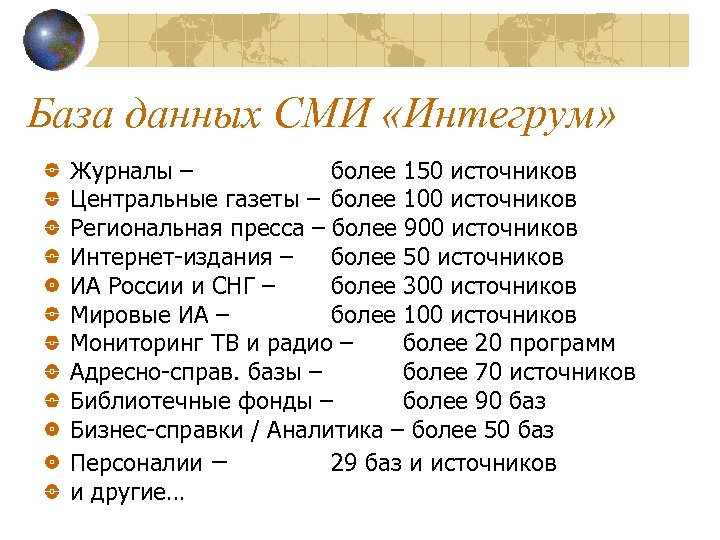База данных СМИ «Интегрум» Журналы – более 150 источников Центральные газеты – более 100