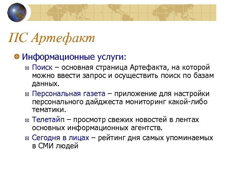 ПС Артефакт Информационные услуги: Поиск – основная страница Артефакта, на которой можно ввести запрос