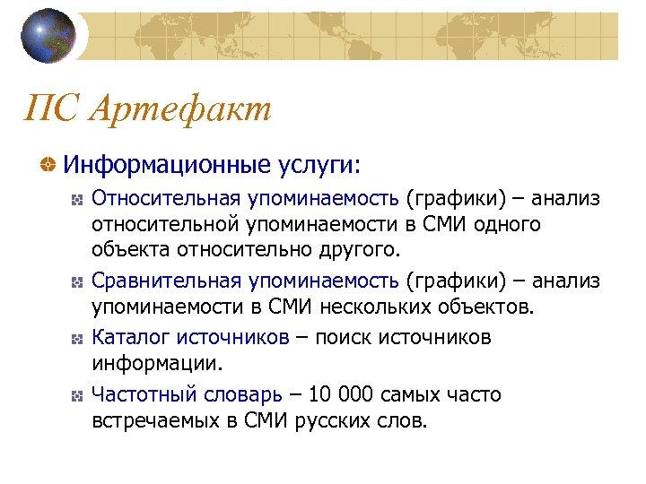 ПС Артефакт Информационные услуги: Относительная упоминаемость (графики) – анализ относительной упоминаемости в СМИ одного
