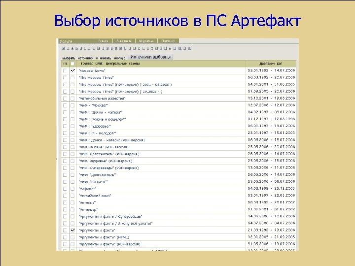 Выбор источников в ПС Артефакт