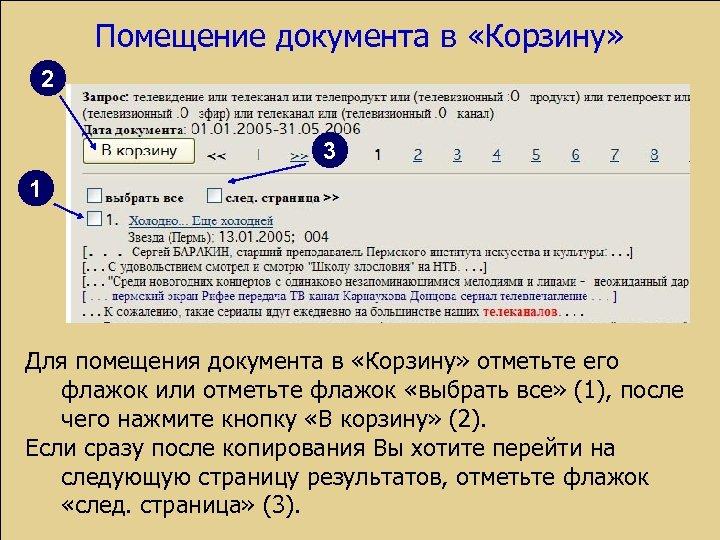 Помещение документа в «Корзину» 2 3 1 Для помещения документа в «Корзину» отметьте его