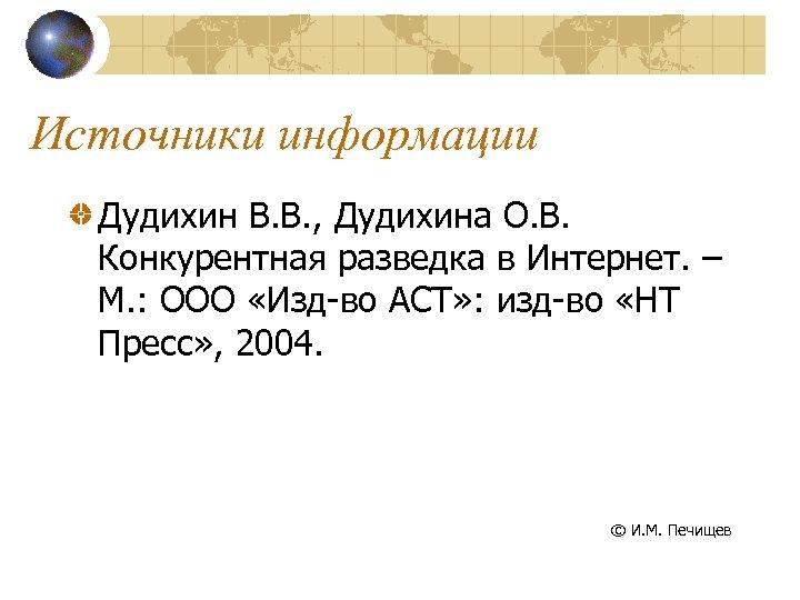 Источники информации Дудихин В. В. , Дудихина О. В. Конкурентная разведка в Интернет. –