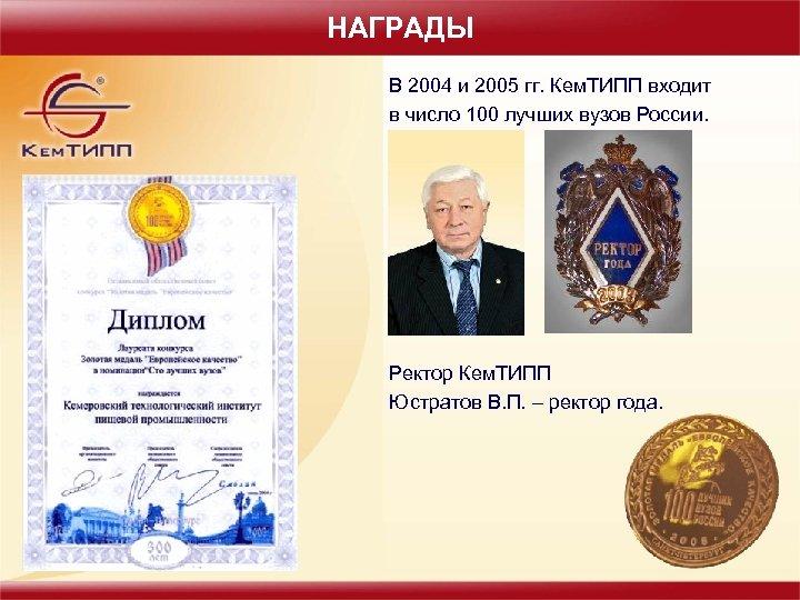 НАГРАДЫ В 2004 и 2005 гг. Кем. ТИПП входит в число 100 лучших вузов