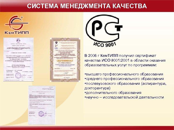 СИСТЕМА МЕНЕДЖМЕНТА КАЧЕСТВА В 2006 г Кем. ТИПП получил сертификат качества ИСО 9001: 2001