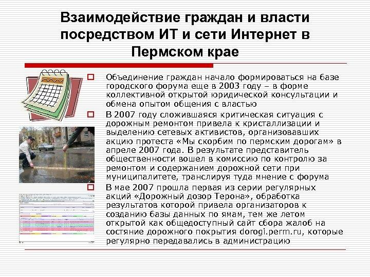 Взаимодействие граждан и власти посредством ИТ и сети Интернет в Пермском крае o o