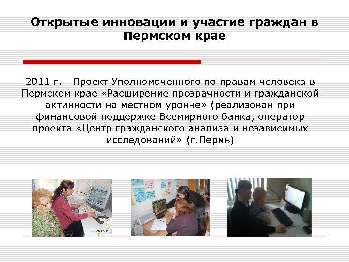 Открытые инновации и участие граждан в Пермском крае 2011 г. - Проект Уполномоченного по