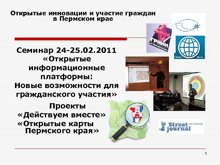 Открытые инновации и участие граждан в Пермском крае Семинар 24 -25. 02. 2011 «Открытые