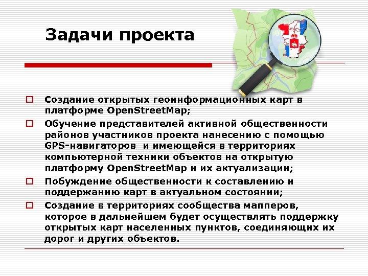 Задачи проекта o o Создание открытых геоинформационных карт в платформе Open. Street. Map; Обучение