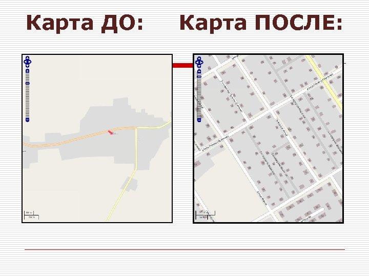 Карта ДО: Карта ПОСЛЕ: