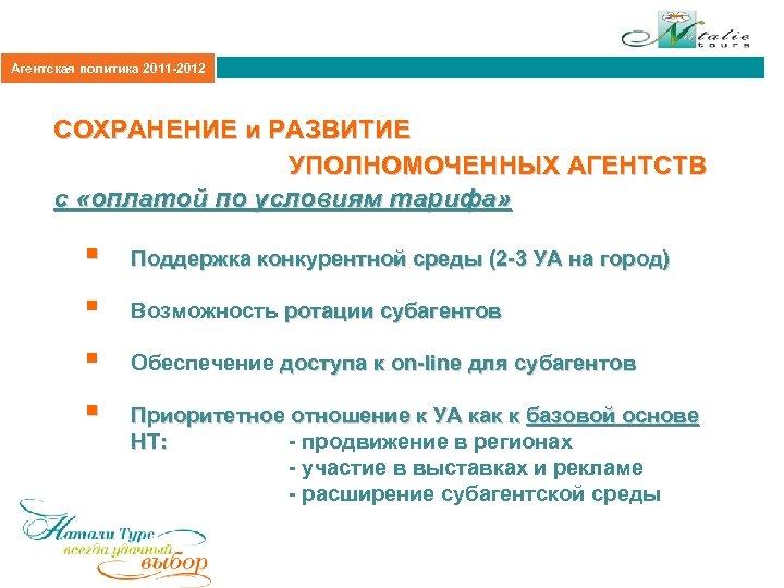Агентская политика 2011 -2012 СОХРАНЕНИЕ и РАЗВИТИЕ УПОЛНОМОЧЕННЫХ АГЕНТСТВ с «оплатой по условиям тарифа»