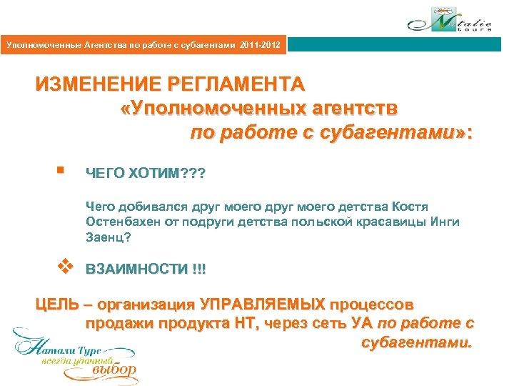Агентская политика 2011 Уполномоченные Агентства по работе с субагентами 2011 -2012 Агентская политика 2011