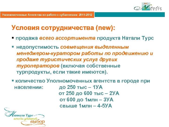 Агентская политика 2011 Уполномоченные Агентства по работе с субагентами 2011 -2012 Условия сотрудничества (new):