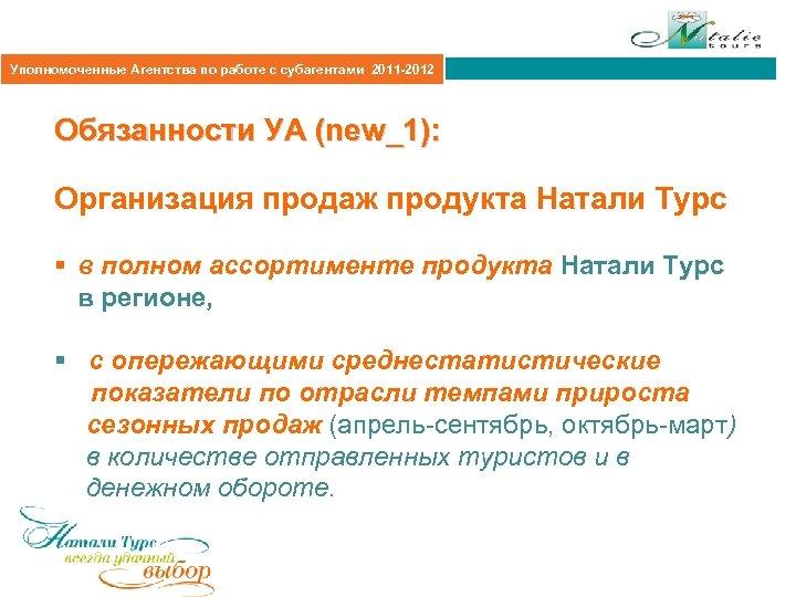 Агентская политика 2011 Уполномоченные Агентства по работе с субагентами 2011 -2012 Обязанности УА (new_1):