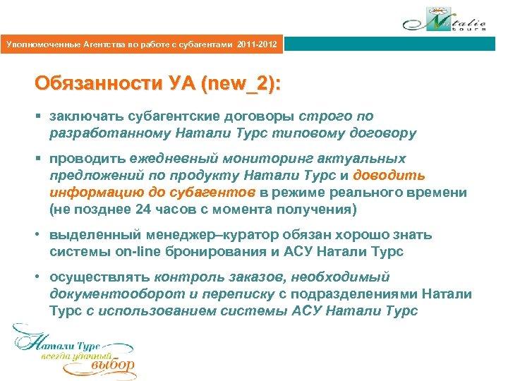 Агентская политика 2011 Уполномоченные Агентства по работе с субагентами 2011 -2012 Обязанности УА (new_2):