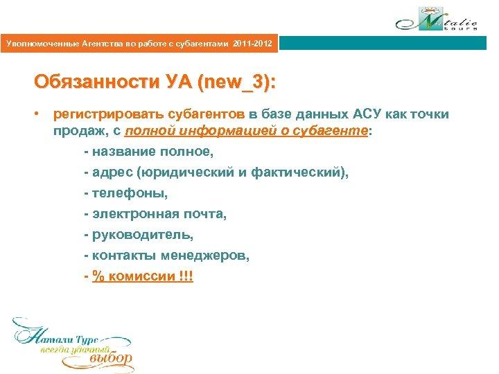 Агентская политика 2011 Уполномоченные Агентства по работе с субагентами 2011 -2012 Обязанности УА (new_3):