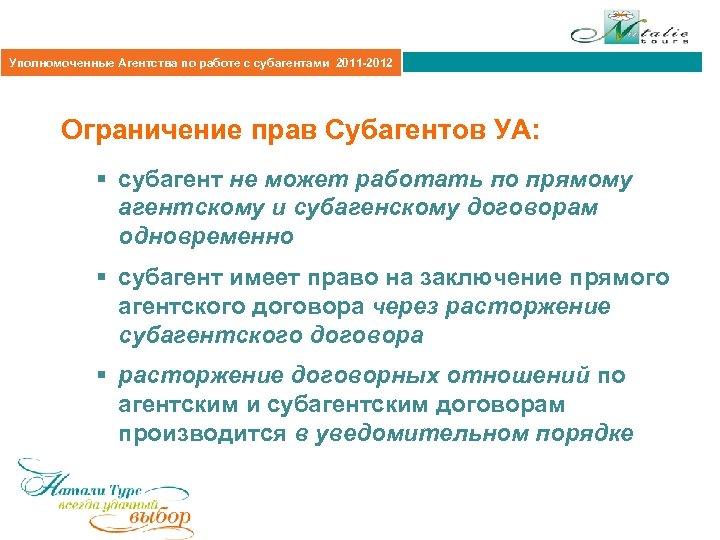 Агентская политика 2011 Уполномоченные Агентства по работе с субагентами 2011 -2012 Ограничение прав Субагентов