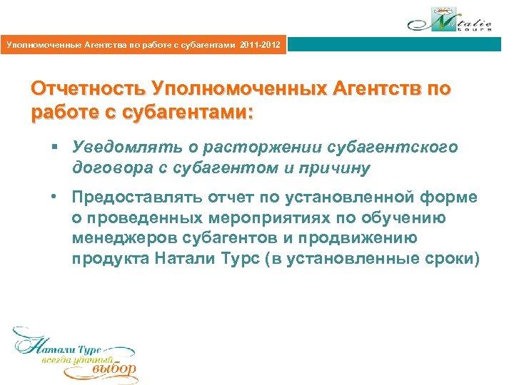 Агентская политика 2011 Уполномоченные Агентства по работе с субагентами 2011 -2012 Отчетность Уполномоченных Агентств