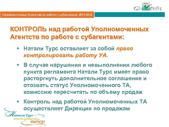 Агентская политика 2011 Уполномоченные Агентства по работе с субагентами 2011 -2012 КОНТРОЛЬ над работой