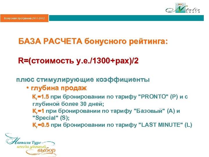 Бонусная программа 2011 -2012 БАЗА РАСЧЕТА бонусного рейтинга: R=(стоимость у. е. /1300+pax)/2 плюс стимулирующие