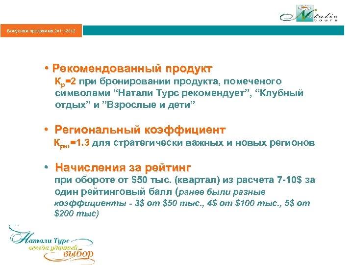 """Бонусная программа 2011 -2012 • Рекомендованный продукт Кр=2 при бронировании продукта, помеченого символами """"Натали"""