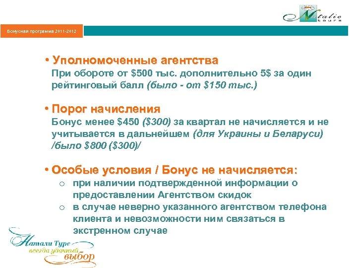 Бонусная программа 2011 -2012 • Уполномоченные агентства При обороте от $500 тыс. дополнительно 5$