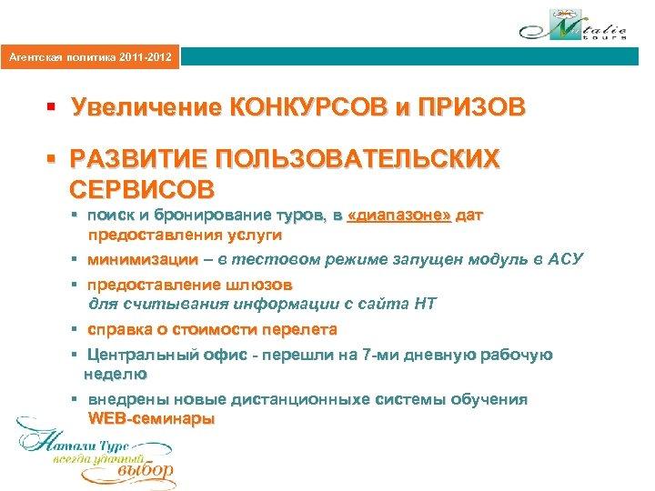 Агентская политика 2011 -2012 § Увеличение КОНКУРСОВ и ПРИЗОВ § РАЗВИТИЕ ПОЛЬЗОВАТЕЛЬСКИХ СЕРВИСОВ §
