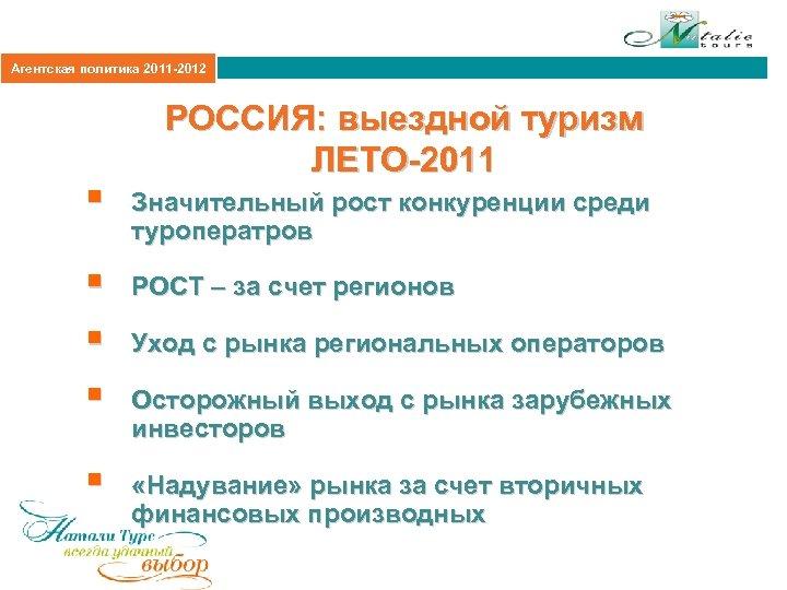 Агентская политика 2011 -2012 РОССИЯ: выездной туризм ЛЕТО-2011 § Значительный рост конкуренции среди туроператров
