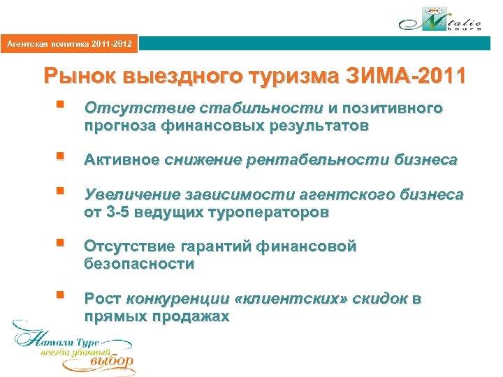 Агентская политика 2011 -2012 Рынок выездного туризма ЗИМА-2011 § Отсутствие стабильности и позитивного прогноза