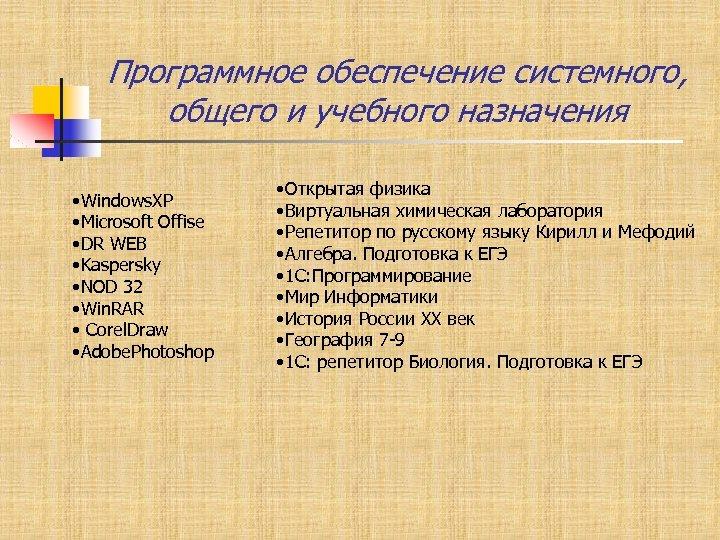 Программное обеспечение системного, общего и учебного назначения • Windows. XP • Microsoft Offise •