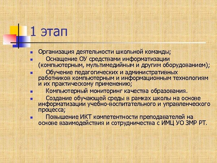 1 этап n n n Организация деятельности школьной команды; Оснащение ОУ средствами информатизации (компьютерным,