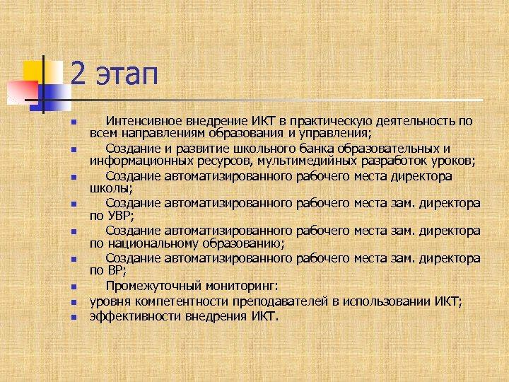 2 этап n n n n n Интенсивное внедрение ИКТ в практическую деятельность по