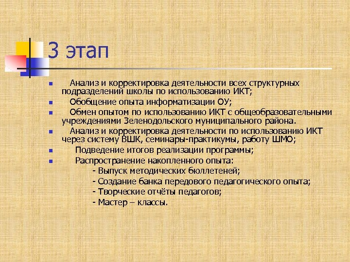 3 этап Анализ и корректировка деятельности всех структурных подразделений школы по использованию ИКТ; n