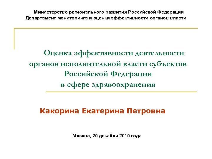 Министерство регионального развития Российской Федерации Департамент мониторинга и оценки эффективности органов власти Оценка